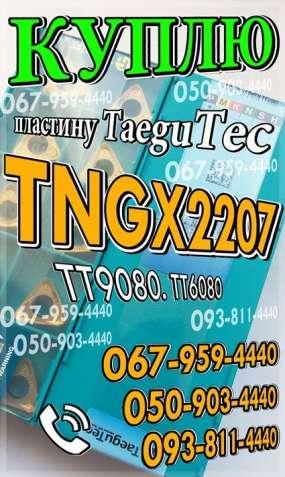 Куплю пластину TNGX2207 TT9080