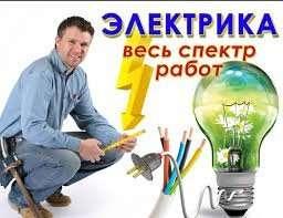 Услуги электрика, монтаж