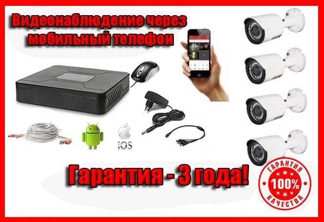 Комплект видеонаблюдения уличный на 4 AHD/Full HD! ГАРАНТИЯ 3 Года!