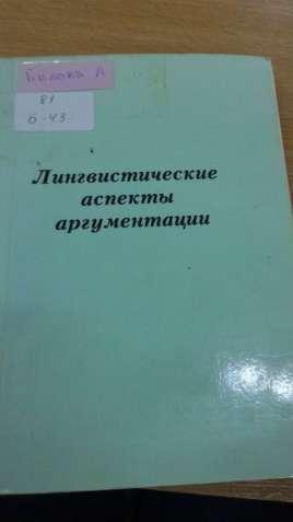 """Куплю книгу: Белова А.Д. """"Лингвистические аспекты аргументации"""""""