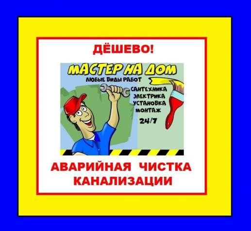 Муж Ча час, мастер-универсал, мелкий бытовой ремонт в Чернигове