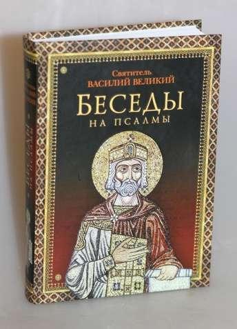 Беседы на псалмы Свт Василий Великий