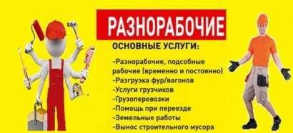 Предоставляем-Разнорабочих-Грузчиков-Выход на Работу 100%