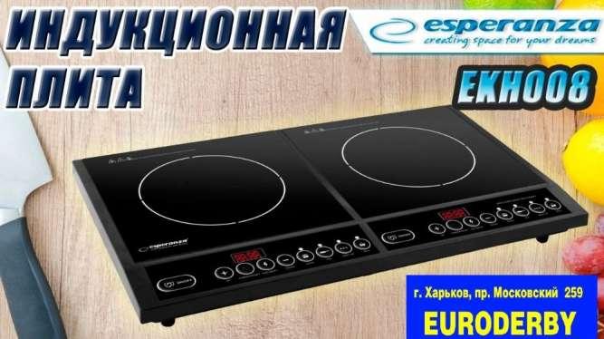 Индукционная плита Esperanza ST.MARIA. Оригинал! Новая из Германии!