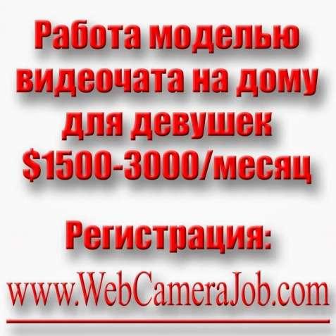 Модель видеочата www.WebCameraJob.com