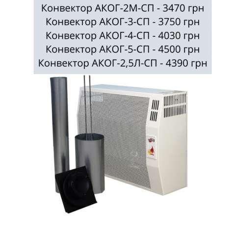 Газові Конвектори АКОГ SIT Ужгород, газовый конвектор