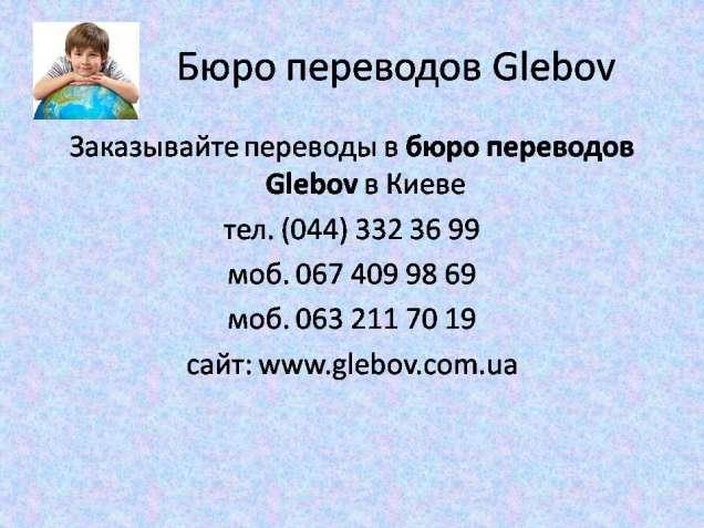Переклади у бюро Glebov