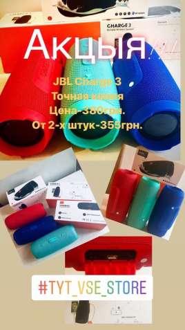 Портативная беспроводная Bluetooth колонка JBL Charge 3  (Точная Копия
