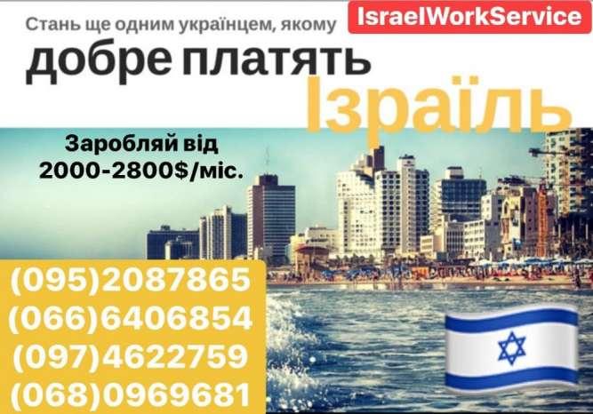 Оголошується набір працівників на роботу в Ізраїлі! !