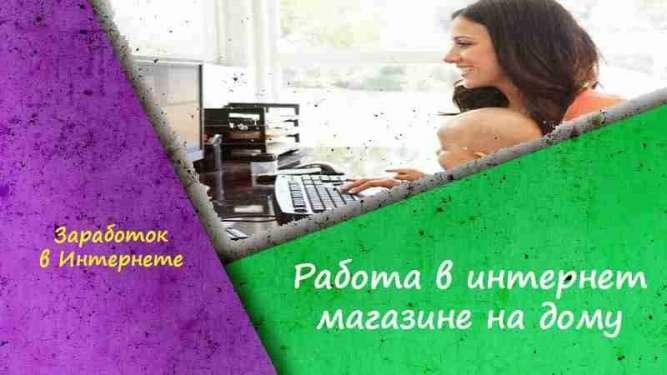 Менеджер-оператор на удаленном доступе - работа женщинам