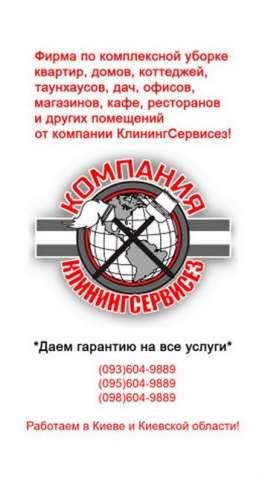 Заказать уборку в квартире Киев - КлинингСервисез