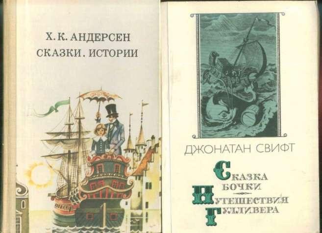 """Книга """"Приключения Гулливера"""" , Х.К. Андерсен """"Сказки,истории""""."""