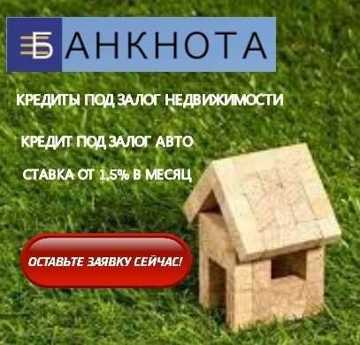 Частный займ под залог недвижимости.Киев.