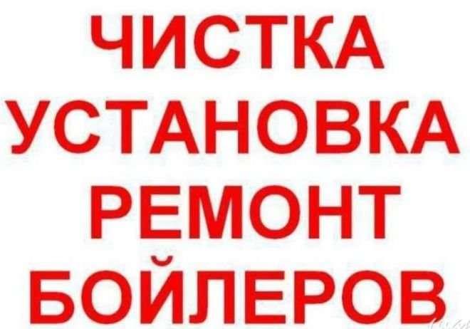 Установка бойлеров в Днепре.