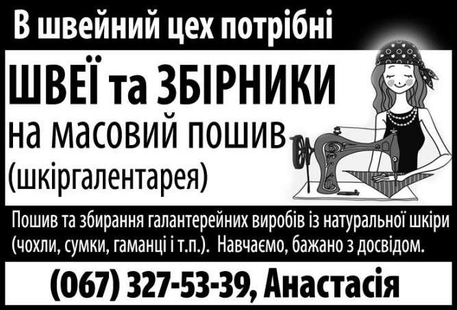 Столовик (сборщик)