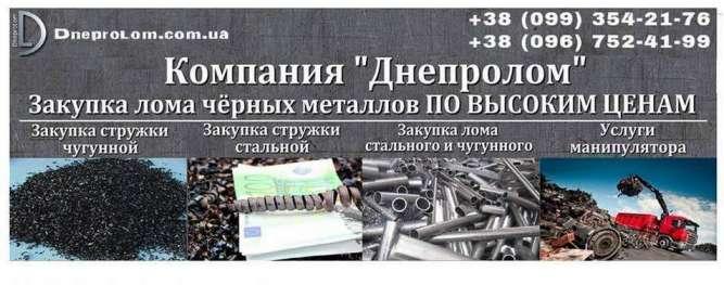 Купим стальную, чугунную стружки Харьков.