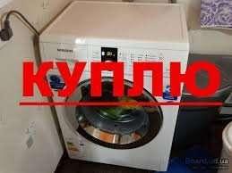 Покупаем не рабочие и рабочие стиральные машины автомат