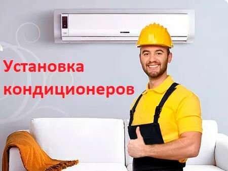 Установка кондиционеров в Киеве. Любой район