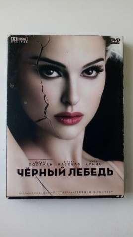 """DVD фильм"""" , """"Черный лебедь"""""""
