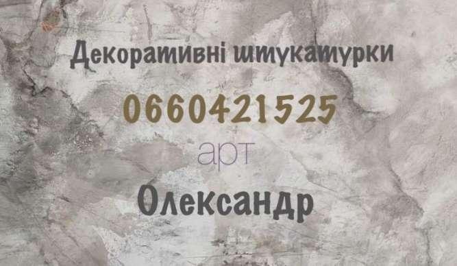 Индивидуальные услуги по декоративным венецианским штукатуркам Киев.