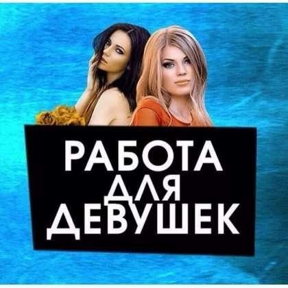 Девушки до 30 на работе лучшие работы для девушек в москве