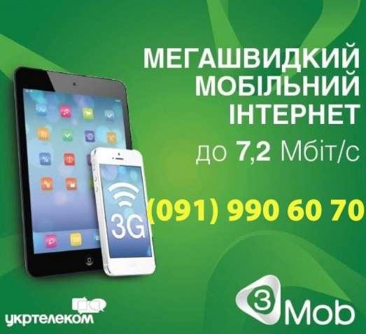 """Золотой номер 3Mob с тарифом """"green"""" (без абонплаты)"""