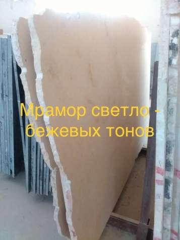 Бежевый мрамор со склада в Киеве в слэбах и плитке