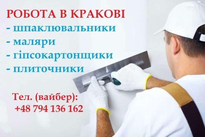 Робота в Кракові для малярів, плиточників, шпакльовщиків