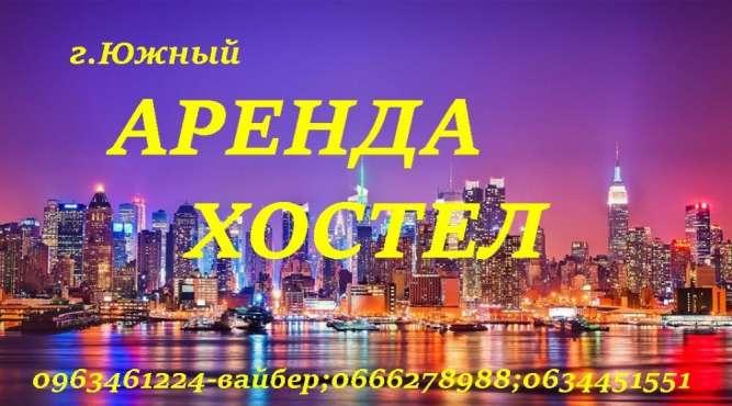 г.Южный Одесская обл.Аренда ХОСТЕЛ