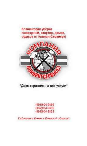 Уборка 1 комнатной квартиры в Киеве - КлинингСервисез