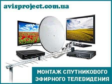 Установка спутникового телевидения в Харькове и области