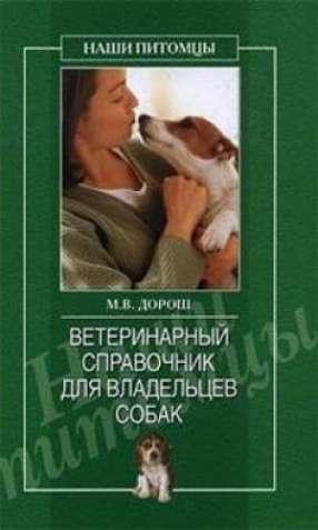 Собаки ветеринария