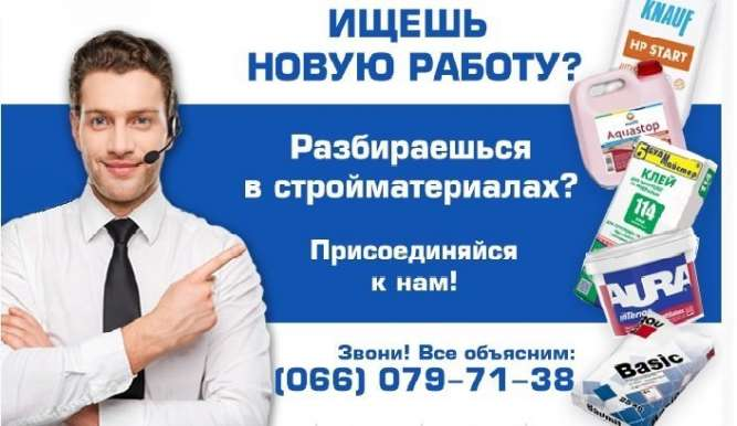 Менеджер по продажам строительных материалов