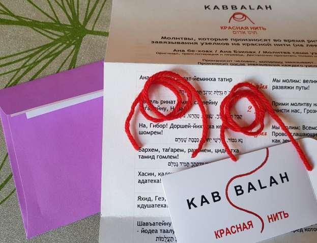 Красная нить Каббалы от сглаза 2 шт 100% шерсть с полной инструкцией