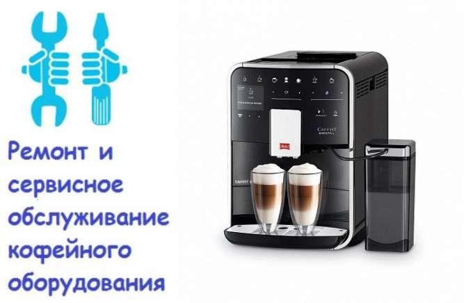 Ремонт кофемашин. Киев.