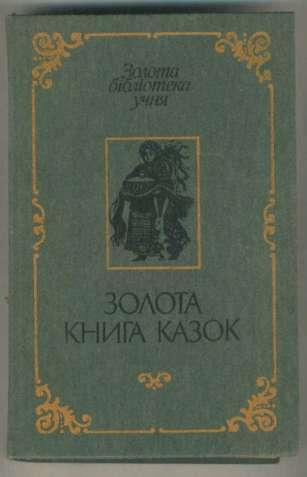 Золота книга казок