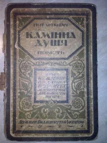 Гнат Хоткевич, Камінна душя, повість. 1922 г.