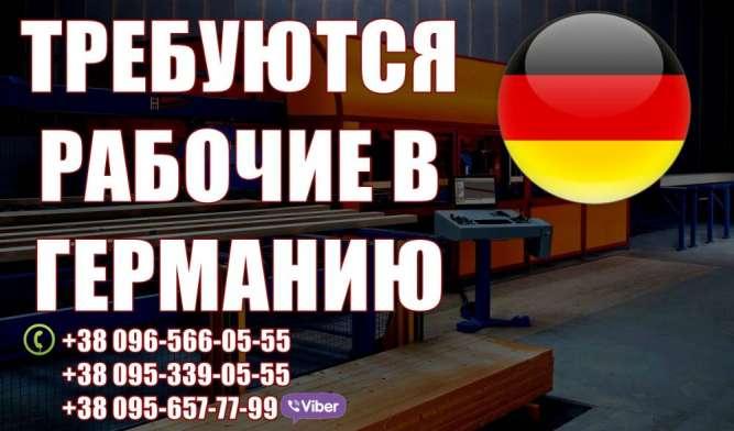 Требуются рабочие в Германию. Открываем немецкую визу.