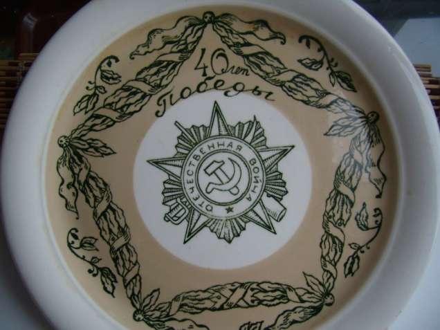"""Настенная тарелка """"40 лет победы. Отечественная война"""". Буды. СССР."""
