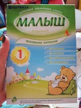 Детская молочная смесь Малыш 1 Nutricia