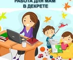 Заработок на дому для мамочек