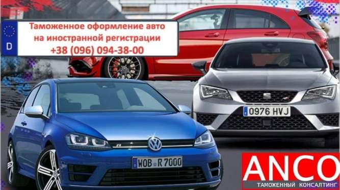 Растаможка авто без очередей. Таможенный брокер в Киеве. Без выходных.