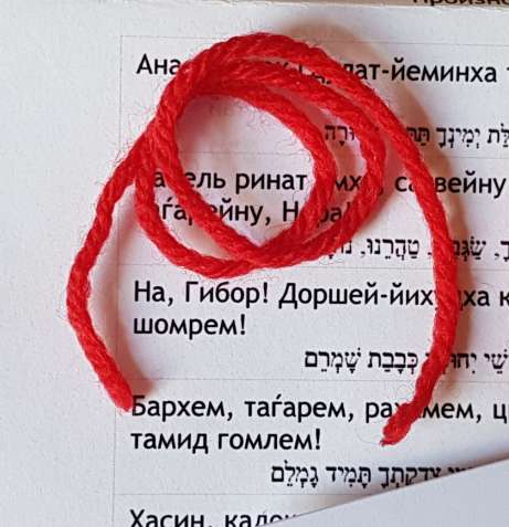 Красная нить Каббалы от сглаза 2 шт 100% шерсть с полной инструкцией - изображение 2
