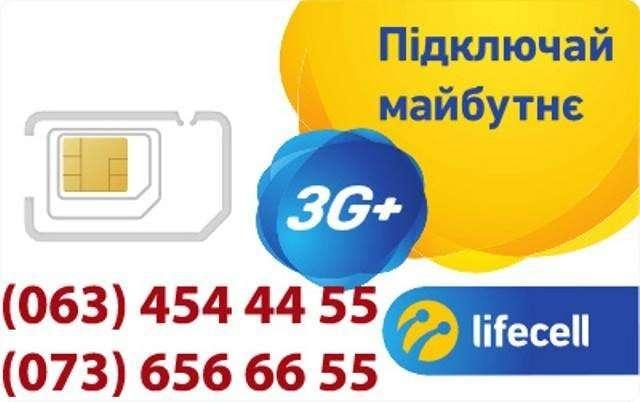 Золотой номер Лайф (Lifecell)