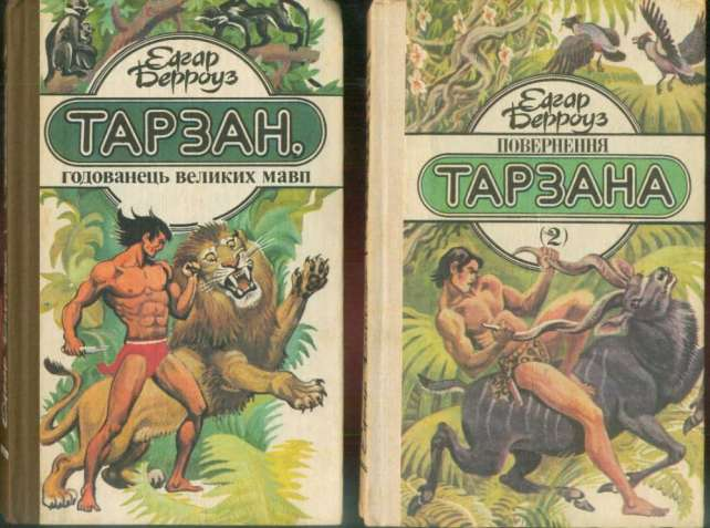 Книги Э.Берроуз «Тарзан» 2 тома