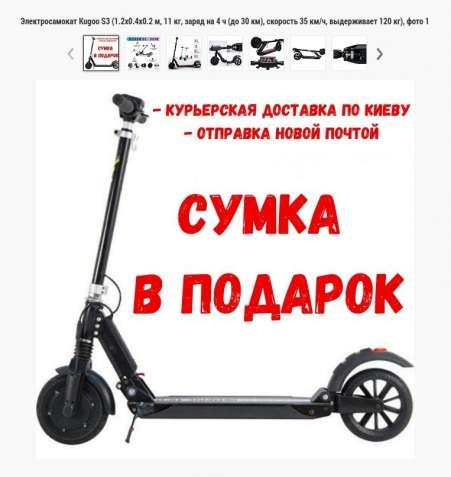 Электросамокат Kugoo S3 (вес 11 кг, пробег 30 км, 35 км/ч, нагрузка 12