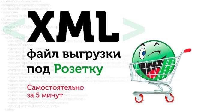 Прайс для Розетки в XML формат