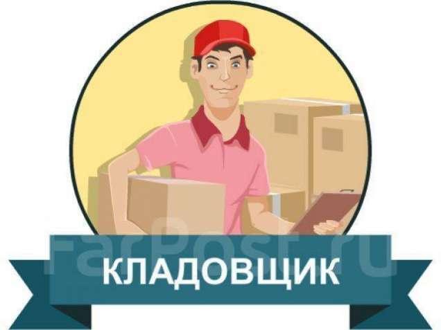 Кладовщик на СТО в Вишневом