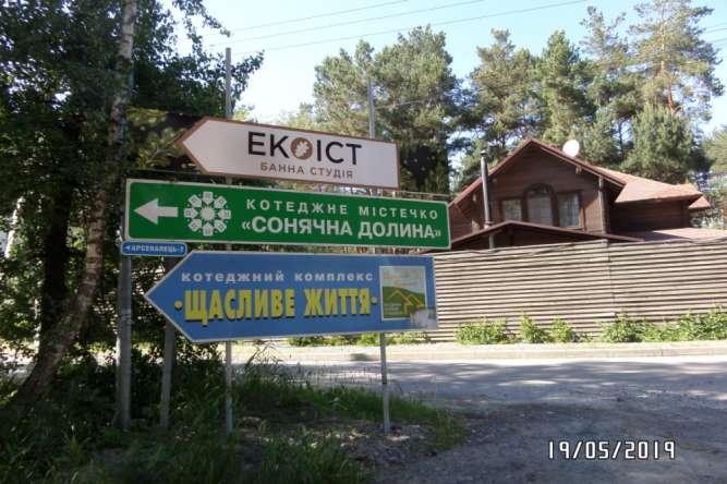 Земельна ділянка в селі Романків