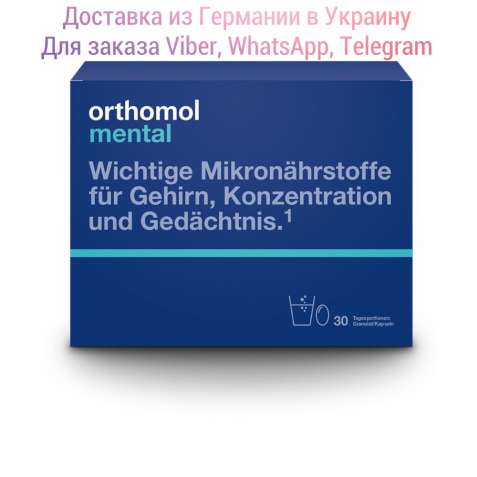 Orthomol mental витамины Германия, ортомол ментал, купить ортомол
